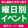 餃子スーパー酒場 博多中洲店のおすすめポイント1