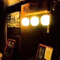 串の蔵の外観1