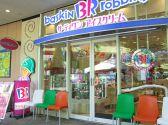 サーティーワン アイスクリーム 東京ドームシティ ラクーア店の詳細