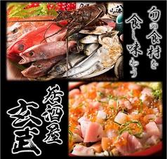 和食居酒屋 玄武 八重洲本店の写真