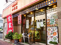 中国料理 千早苑の写真