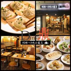 鼎's Din's 恵比寿本店の写真