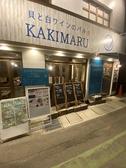 KAKIMARU 草津駅前店の雰囲気3