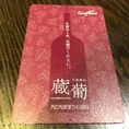 ウォークインワインセラー入室の際はカードキーをお渡しします。こちらのカードを持ってワインセラーの前にGO!