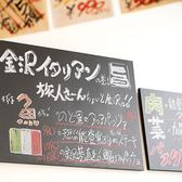 イタリアン大衆酒場 HARUTA ハルタ 金沢片町店の雰囲気2