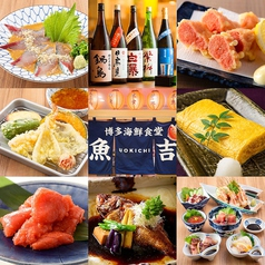 博多海鮮食堂 魚吉 ソラリアステージ店の写真