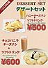 エビン 成瀬駅前店のおすすめポイント3