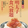博多海鮮食堂 魚吉 ソラリアステージ店のおすすめポイント1
