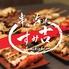 串焼き海鮮居酒屋 すみ吉のロゴ