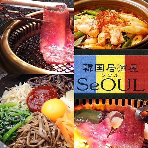 韓国居酒屋 SeOUL(ソウル)