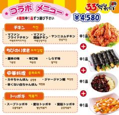 33トッポギ 曙橋店のおすすめ料理1