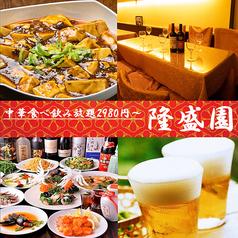 中華食べ飲み放題 隆盛園の写真