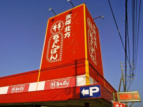 井手ちゃんぽん唐津店|店舗イメージ2