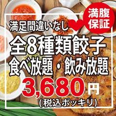 にこにこ餃子 名駅三丁目店のおすすめ料理1