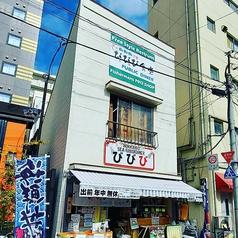 びびび食堂 東京店の雰囲気1