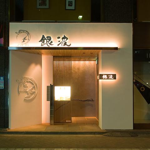 プライベート感溢れる大人の完全個室◇銀座、有楽町、日比谷エリアでご宴会