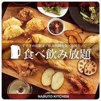 「鶏づくし食べ放題コース!」