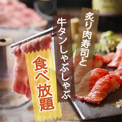 テラスでビアガーデンコーススタート♪牛タンしゃぶしゃぶ&肉寿司食べ放題プランも!