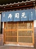 寿司元の雰囲気2