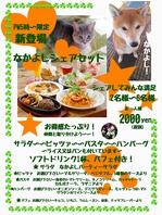 【NEW!!】なかよしシェアセット♪2000円