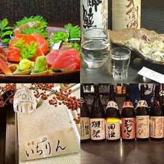 和菜 いちりんの写真