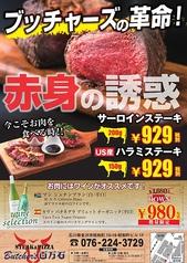 街の肉バル ブッチャーズ Butcher's 百万石金沢駅前店のおすすめ料理1