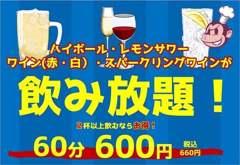 【飲み放題プラン★】なんと!60分660円で飲み放題プランが期間限定で登場!