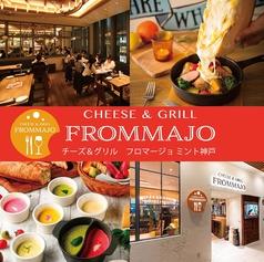 チーズ&グリル フロマージョ ミント神戸店