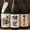 魚菜家 宇豆真季 さかなや うずまきのおすすめポイント1