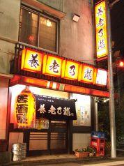 養老乃瀧 豊町店の画像