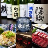 日本酒ダイニング 栄三郎の詳細