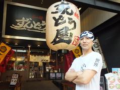 ラー麺 ずんどう屋 大阪本店の写真