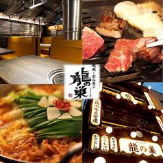 龍の巣 京橋店の写真