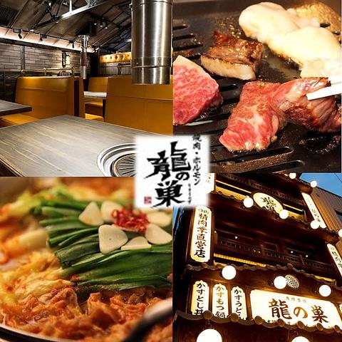 龍の巣 京橋店