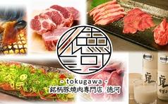 銘柄豚焼肉専門店 徳河の写真