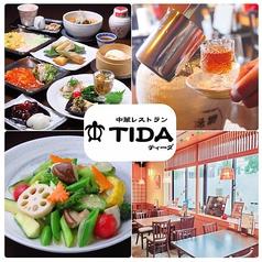 中華レストラン TIDAの写真