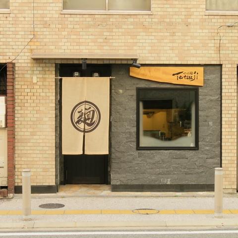 あの博多Tetsujiの姉妹店、人気のつけ麺だけの『つけ麺Tetsuji』が平尾にOPEN!