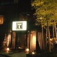 横浜駅西口鶴屋町にある大人の隠れ家