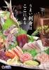 さくら水産 栄生駅前店の写真