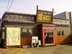 羅妃焚 帯広店 の写真