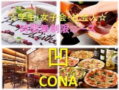 CONA コナ 国分寺店イメージ