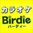 カラオケ Birdieのロゴ