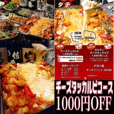 旨肉鉄鍋屋 ぐちゅぷるんのおすすめ料理1