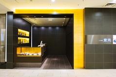 日本橋紫苑 GINZA ASTERの画像