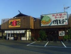 丸源ラーメン 八尾店のサムネイル画像