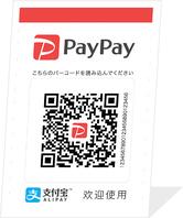 『PayPay』でお支払いただけます!