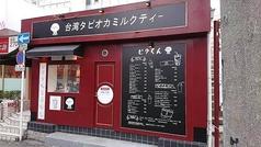 ピタくん台湾タピオカミルクティー 関大前店の写真