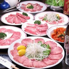 焼肉天国 平塚の写真