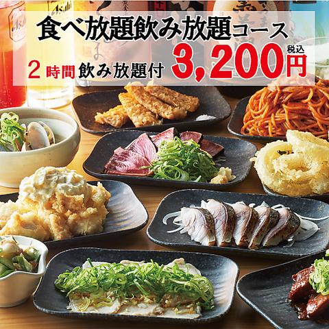 料理30品・飲物60品以上の食べ飲み放題コースがクーポン利用で3,200円(税込) ~!!