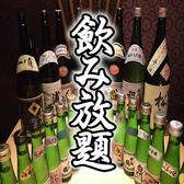 チキチキチキン 川崎駅前店のおすすめ料理2